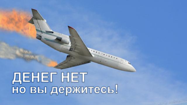 Деньги от авиаперевозчика нельзя будет получить в течение 3-х лет