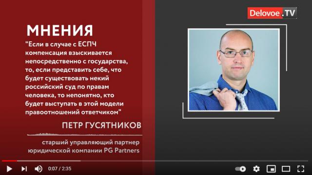 Путин поддержал идею создания аналога ЕСПЧ в России