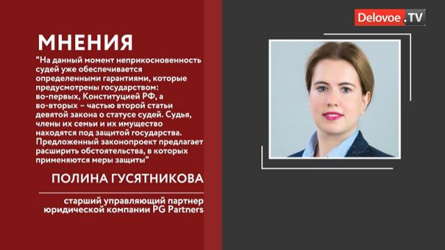 Госдума усилит защиту личных данных судей и силовиков