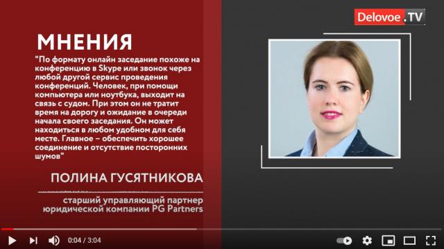 Граждане России смогут участвовать в судебных заседаниях из дома
