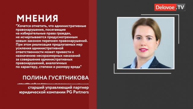 Путин подписал закон о штрафах за незаконную агитацию на выборах
