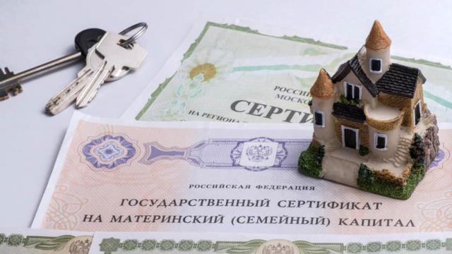 Как продать квартиру, в которую вложен материнский капитал