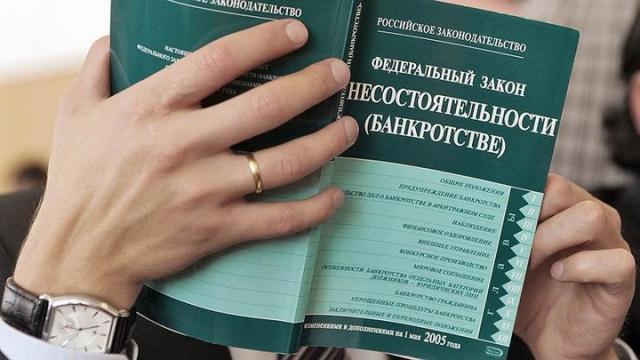 Россияне стали чаще разоряться