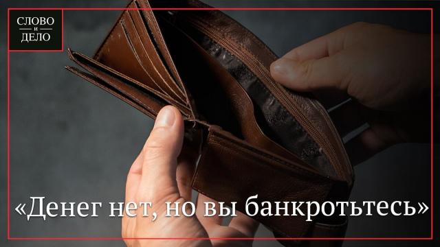 Юристы объяснили основные изменения процедуры банкротства физлиц