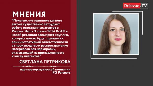 Путин подписал закон о штрафах при работе инагентов
